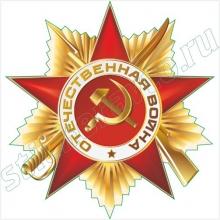 Наклейка на авто - Орден Отечественной Войны