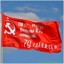Флаг Знамя ПОБЕДЫ 90х135