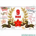 9 мая с георгиевской лентой