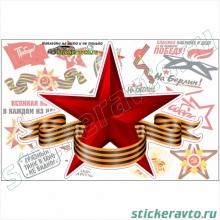 Наклейка на авто - Звезда с георгиевской лентой
