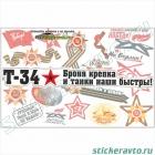 Т-34 Броня крепка и танки наши быстры!
