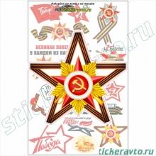 Наклейка на авто - Звезда