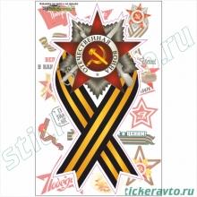 Наклейка на авто - Орден с георгиевской лентой