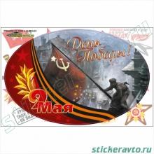 Наклейка на авто - День Победы!