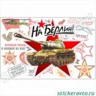 Т-34 На Берлин!