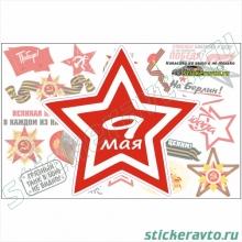 Наклейка на авто - 9 мая звезда