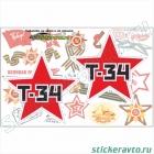 Комплект звезд Т-34