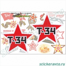 Наклейка на авто - Комплект звезд Т-34
