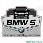 Bmw 5th generation