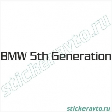 Наклейка на авто - Bmw 5th generation