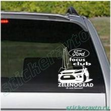 Наклейки на авто - Ford Focus Zelenograd