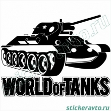 Наклейка на авто - World of Tanks 3