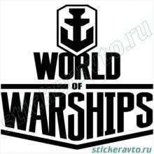 Наклейка на авто - world of warships 2