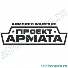 Наклейка - Armored Warfare: Проект Армата
