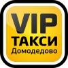 Vip такси Домодедово