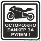 Осторожно байкер за рулем