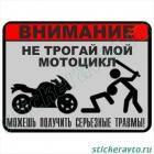 Внимание! не трогай мой мотоцикл