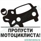 Пропусти мотоциклиста