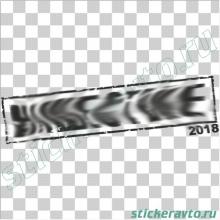 Наклейка на авто - Нашествие 2018