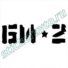 Наклейка - Би-2