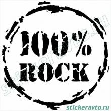 Наклейка - 100% Rock