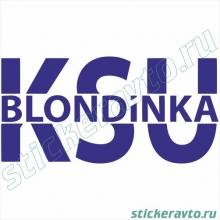 Наклейка на авто - Blondinka KSU (Блондинка Ксю)