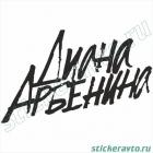 Диана Арбенина