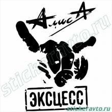 Наклейка на авто - Алиса - Эксцесс