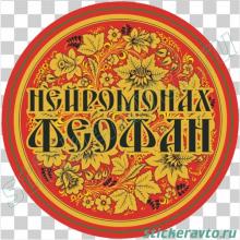 Наклейка на авто - Нейромонах Феофан