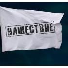 !!! Флаг Нашествие