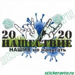 Нашествие 2020 (коронавирус)
