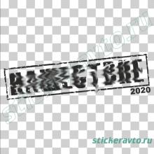 Наклейка на авто - Нашествие 2020