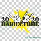 Нашествие 2020 (цветная) 3