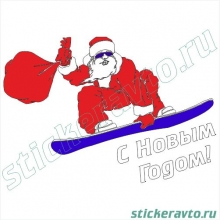 Наклейка на авто - Дед Мороз