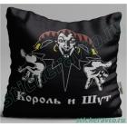 Подушка - Король и Шут