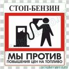 Наклейка - Стоп-бензин