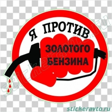 Наклейка - Я против золотого бензина