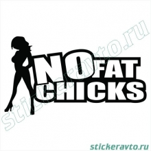 Наклейка на авто - No fat chicks