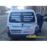 Реклама Добролюкс