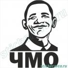 Обама ЧМО