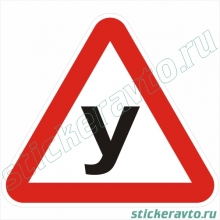 Наклейка на авто - Знак (Ученик за рулем)
