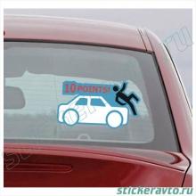 Наклейка на авто - 10 points