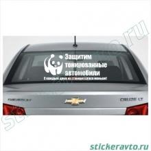 Наклейка на авто - Защитим тонированные автомобили